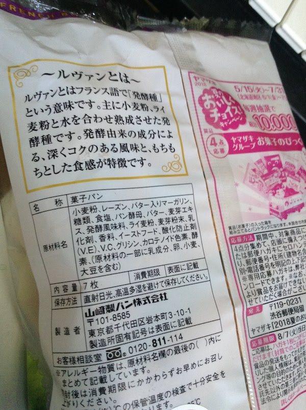 塩バターフランスパン レーズン(ヤマザキ)の原材料名