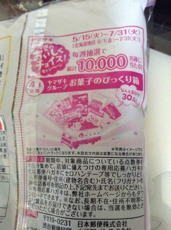 塩バターフランスパン レーズン(ヤマザキ)のカロリー等の栄養成分表示