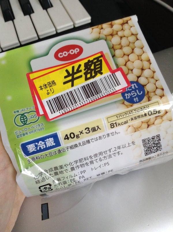 有機大豆極小粒納豆 40g 3個入り(生協・コープ)