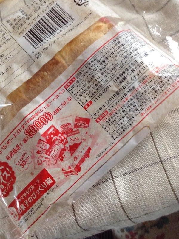 クロワッサンサンド メンチカツ(ヤマザキ)のカロリー等の栄養成分