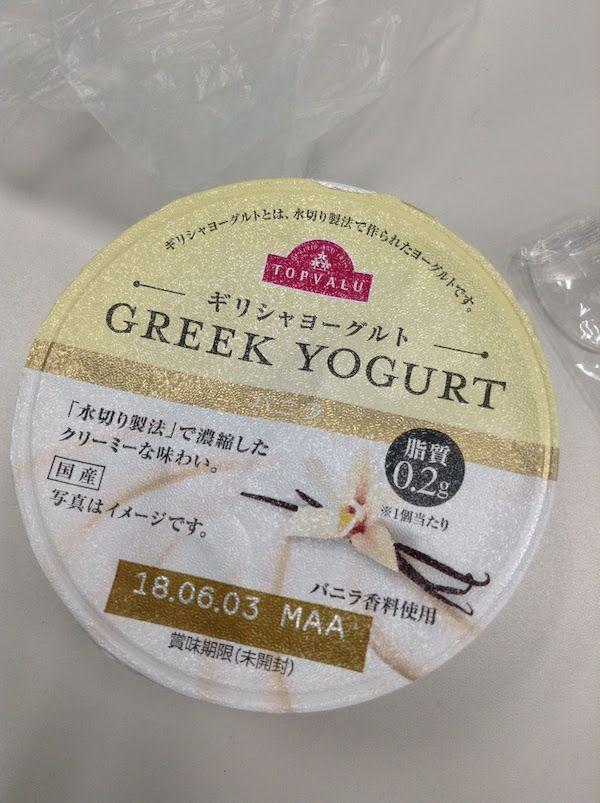 ギリシャヨーグルト(トップバリュ)バニラ 脂質0.2g