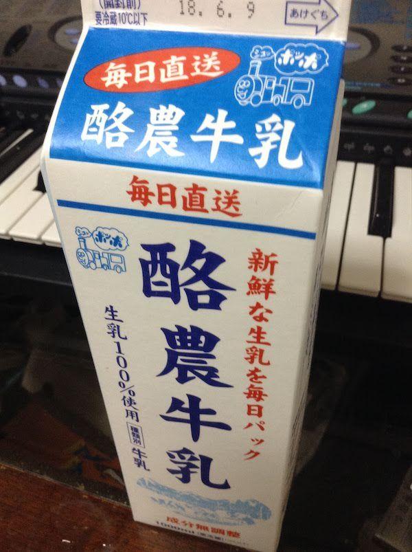 毎日直送酪農牛乳(ヤツレン)は美味しいし低価格。高コスパでおすすめ