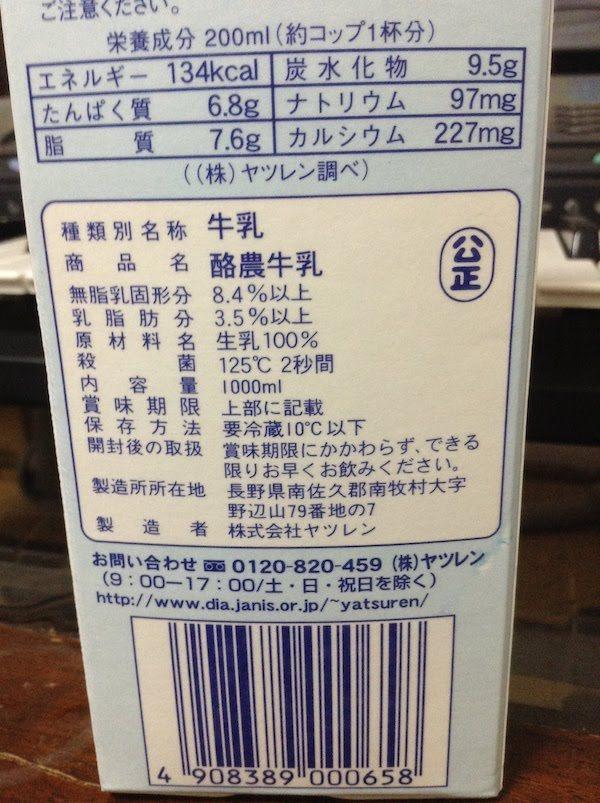 毎日直送酪農牛乳(ヤツレン)の原材料