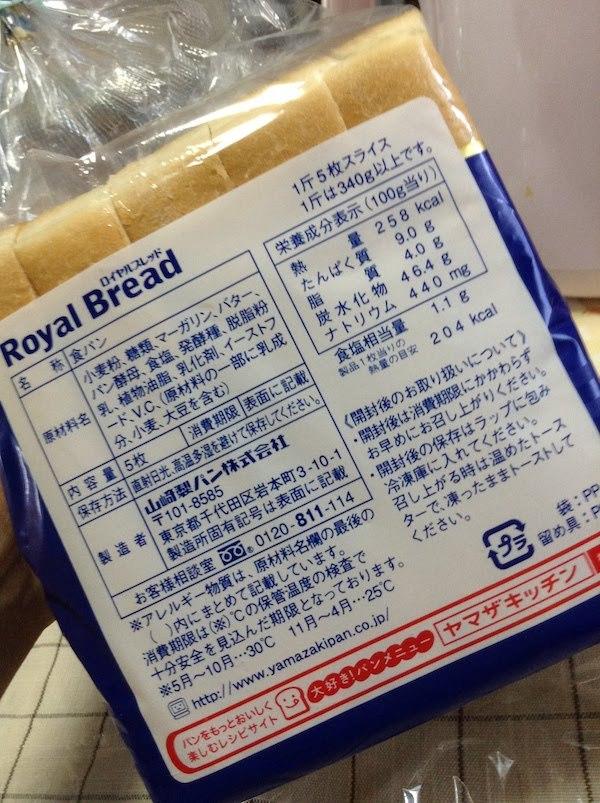 ロイヤルブレッド(ヤマザキ)5枚切りの原材料名