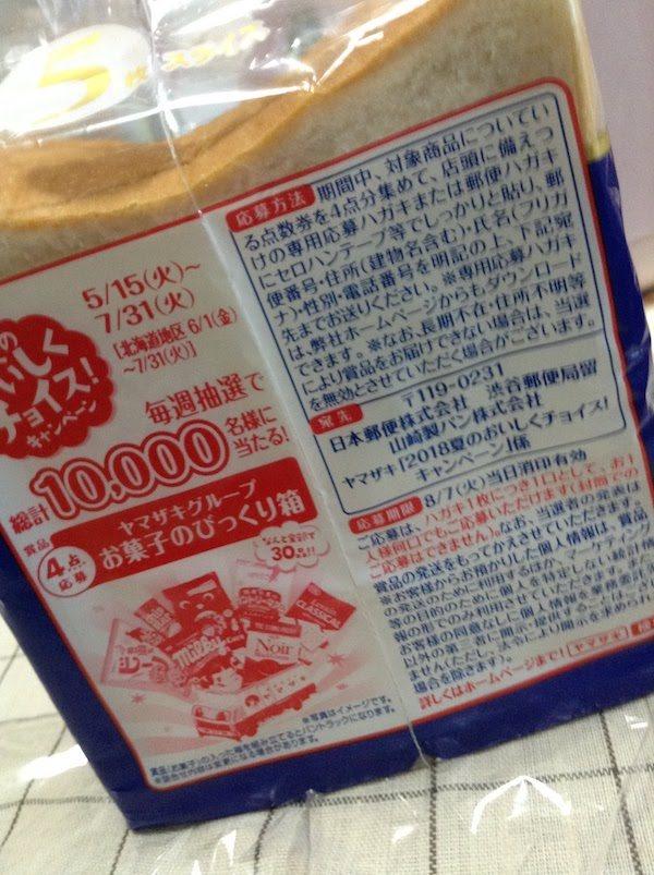 ロイヤルブレッド(ヤマザキ)5枚切りのカロリー等の栄養成分表示