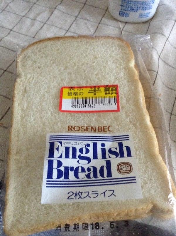 イギリスパン(ローゼンベック・栄喜堂)の価格・感想とおすすめレシピ