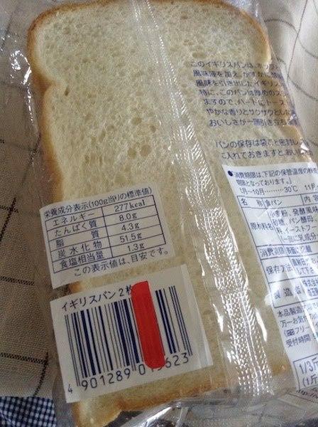 イギリスパン(ローゼンベック・栄喜堂)のカロリー等の栄養成分
