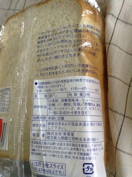イギリスパン(ローゼンベック・栄喜堂)の原材料