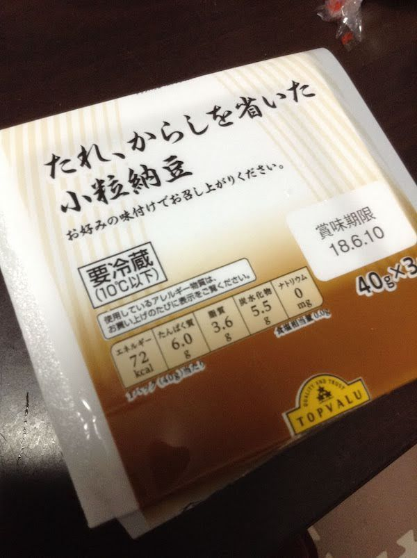 たれ、からしを省いた小粒納豆(トップバリュ)