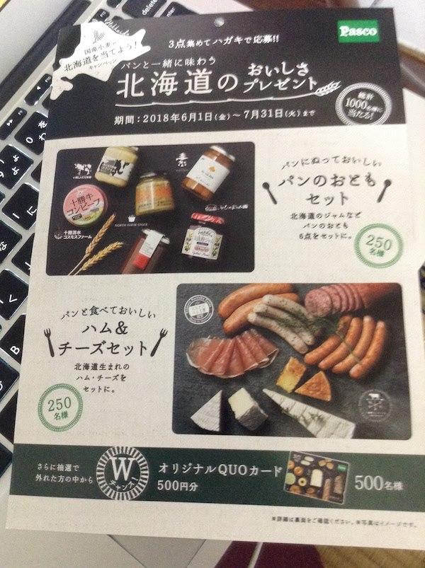 パンと一緒に味わう北海道のおいしさプレゼント(パスコキャンペーン)
