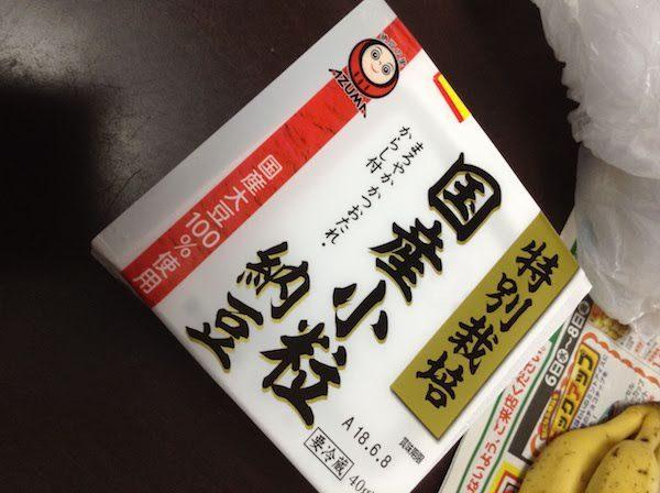 特別栽培国産小粒納豆(あづま食品AZUMA) 40g×3