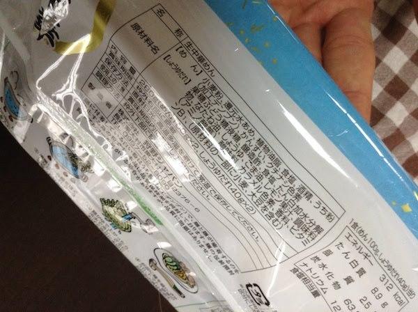 狩野ジャパン かりの麺 冷し中華 醤油だれ