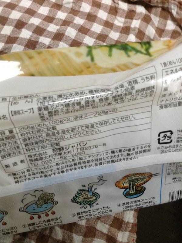 狩野ジャパン かりの麺 ざるラーメン 和風だし