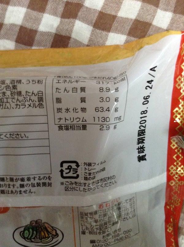 かりの麺冷し中華・ざるラーメン(狩野ジャパン)は常温保存ができて賞味期限が長い