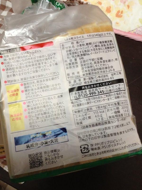 毎日食パン(コープ・生協)6枚切り、8枚切りの原材料名等