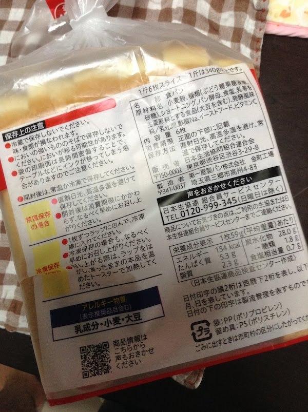 毎日食パン(コープ・生協)6枚切り、8枚切りのカロリー等の栄養成分