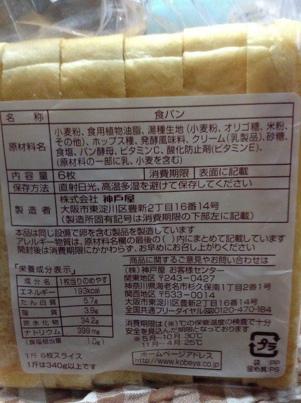 復刻仏蘭西食パン(神戸屋)の原材料