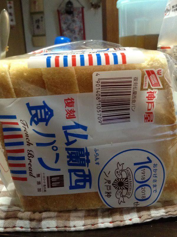 復刻 仏蘭西食パン(神戸屋)のカロリー等の栄養成分