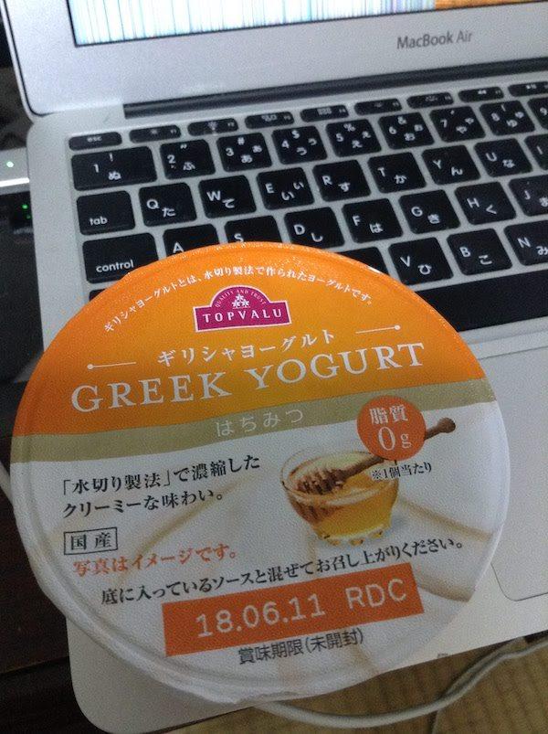 ギリシャヨーグルト(トップバリュ)はちみつ 脂質0g