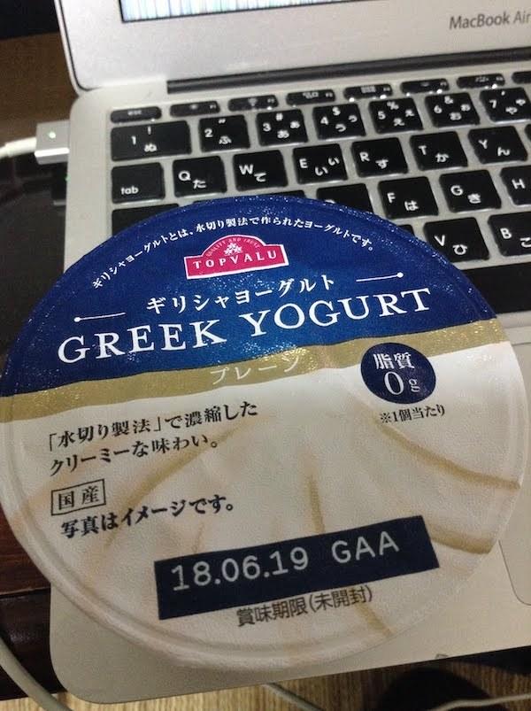 ギリシャヨーグルト(トップバリュ)は美味しいし低価格でおすすめ