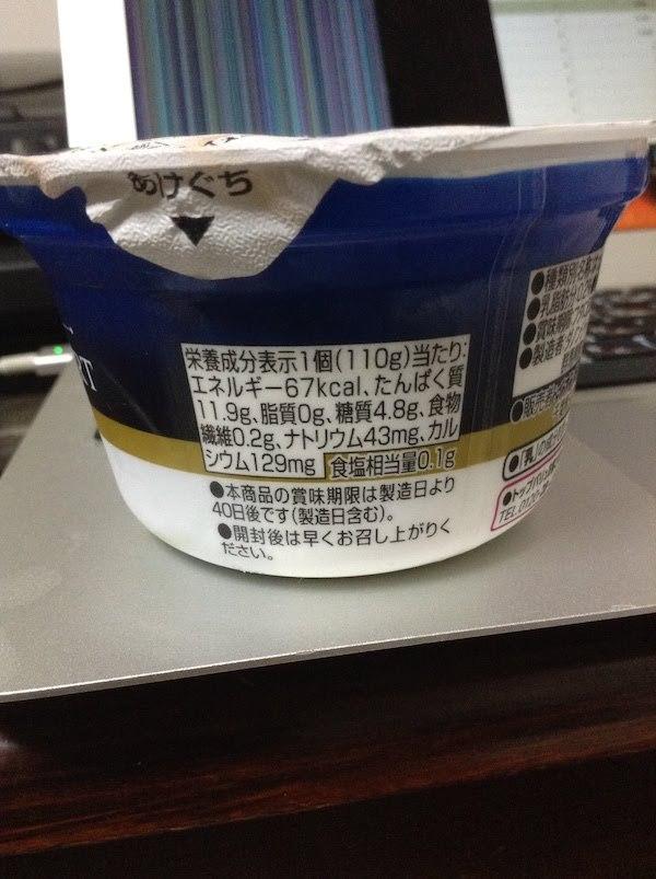ギリシャヨーグルト(トップバリュ)プレーン脂質0g
