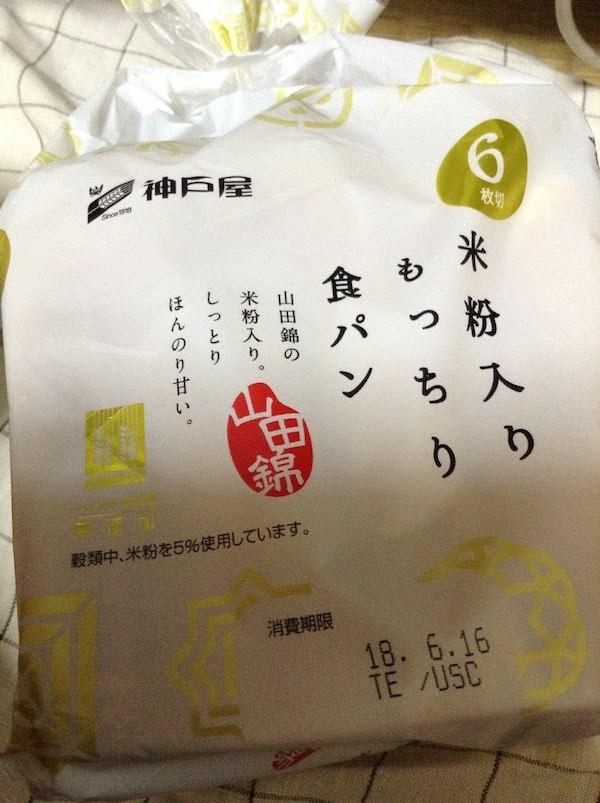 米粉入りもっちり食パン(神戸屋)は美味しいし低価格でおすすめ