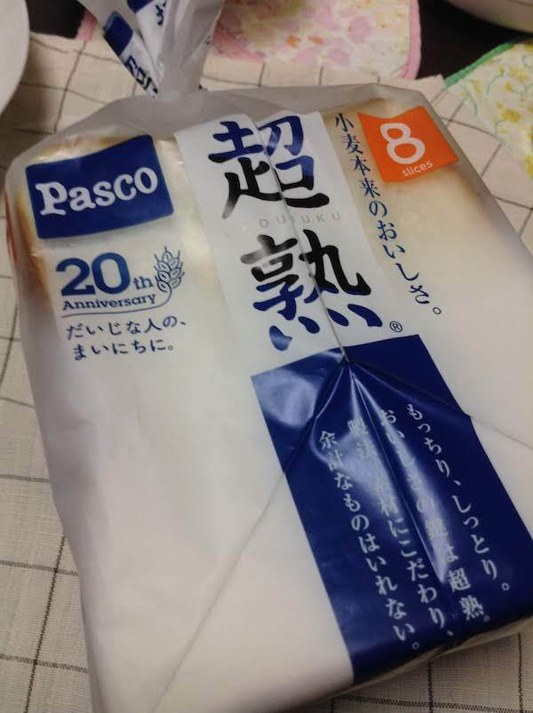 超熟(パスコ)は美味しいし低価格で最高なコスパのおすすめ食パンだ