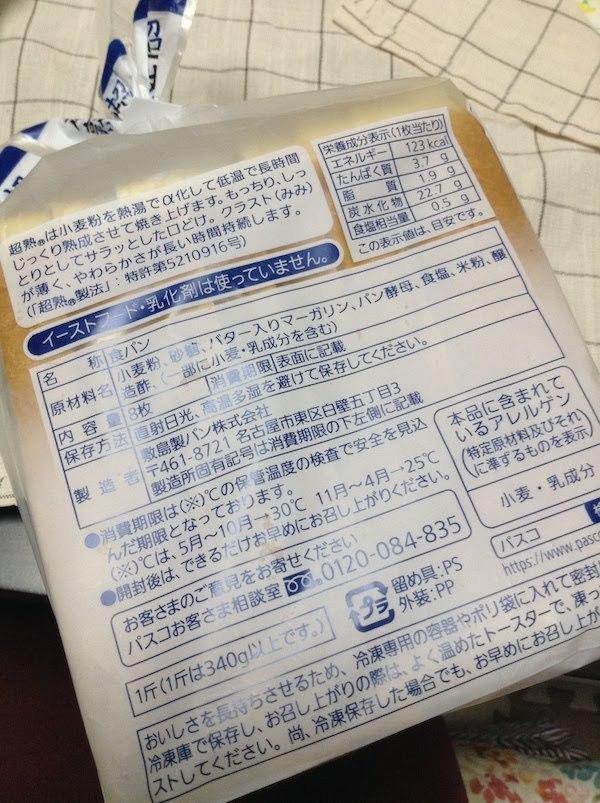 超熟(パスコ)8枚スライスの原材料名