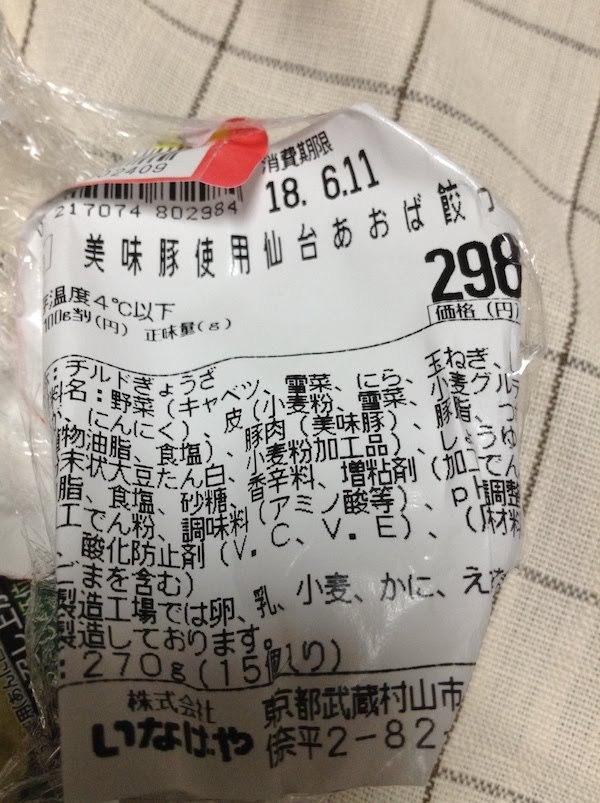 仙台あおば餃子(いなげや食卓応援セレクト)の原材料