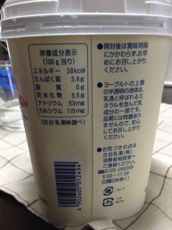 フルヤ脂肪0ゼロプレーンヨーグルト400gのカロリー等の栄養成分
