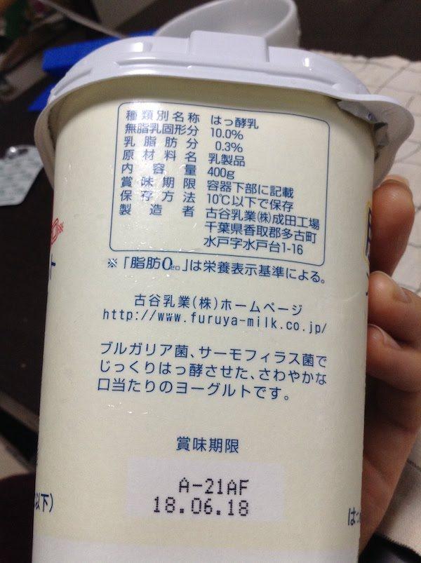 フルヤ脂肪0ゼロプレーンヨーグルト400gの原材料・乳酸菌・ビフィズス菌等