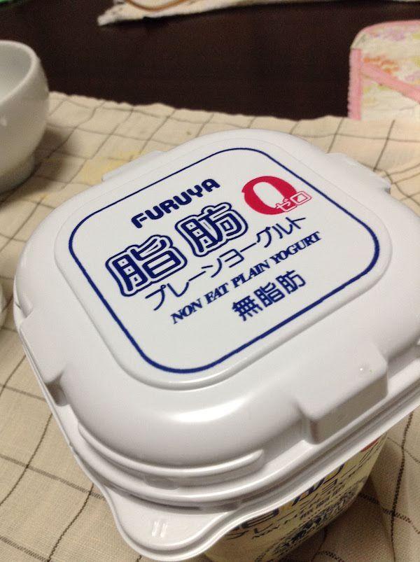 フルヤ脂肪0ゼロプレーンヨーグルト400gの味・食感等の感想・評価