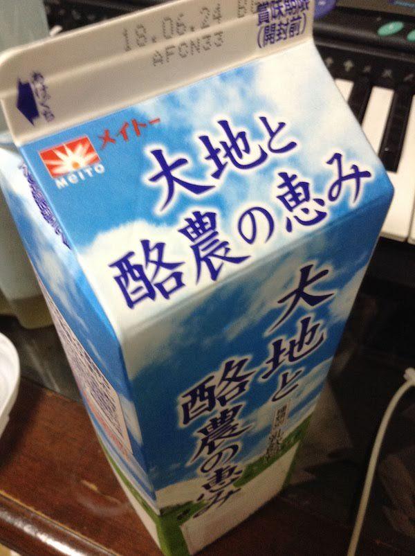 大地と酪農の恵み(メイトー)は美味しいし低価格で高コスパ乳飲料
