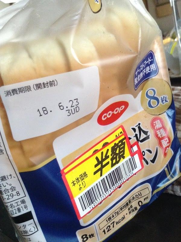 コープ熟仕込食パン(湯種配合) 8枚の販売店舗・価格