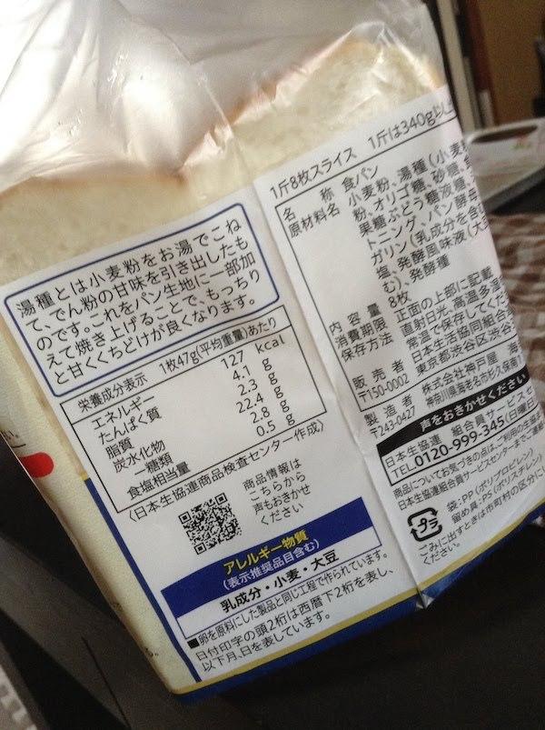 コープ熟仕込食パン(湯種配合) 8枚の原材料