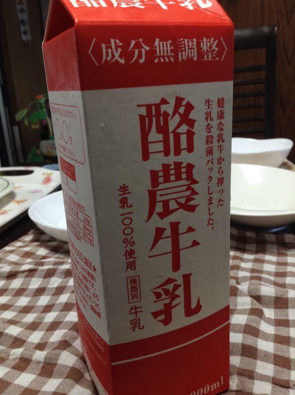 酪農牛乳(いばらく・雪印メグミルク)は美味しいし低価格でおすすめ