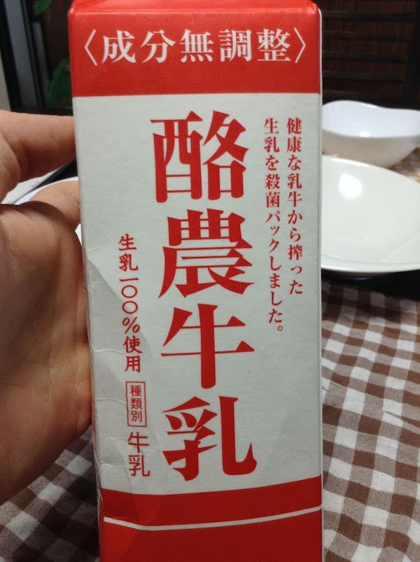 酪農牛乳(いばらく・雪印メグミルク)の販売店舗・価格