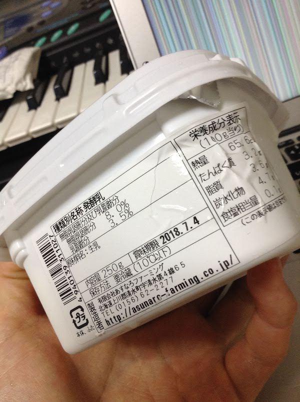 あすなろファーミングプレーンヨーグルト250gの原材料・乳酸菌等