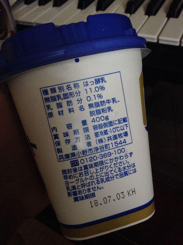 共進牧場無脂肪ヨーグルト400g(プレーン)の原材料・乳酸菌等