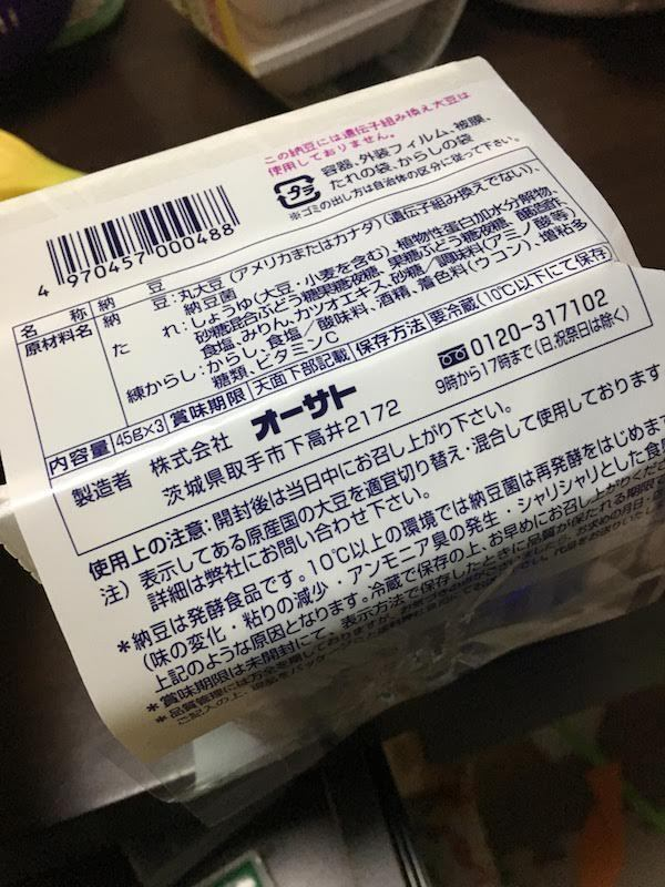 オーサト 水戸の納豆 大好きさん小粒納豆 45g×3パック