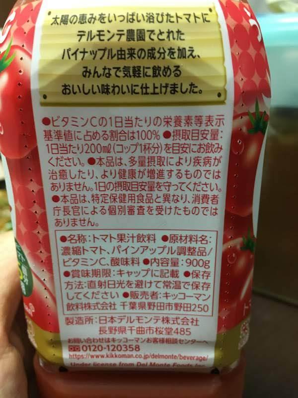 デルモンテ うれC!ビタミンC みんなのトマト 食塩無添加