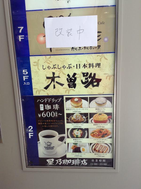 木曽路新宿三丁目店へのアクセス