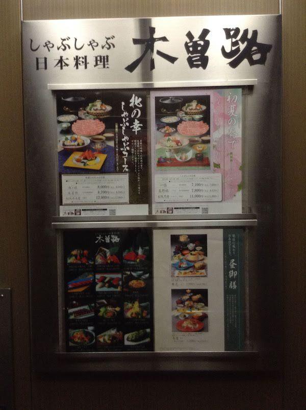 大人が一人2000円以上を注文すればお食い初めができる