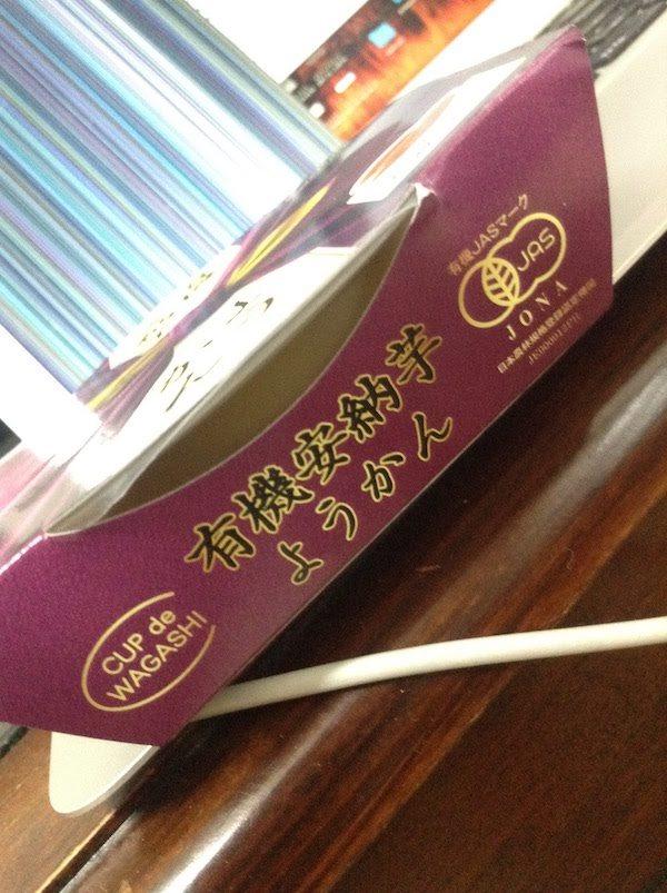 有機安納芋ようかん(遠藤製餡)の販売店舗・価格