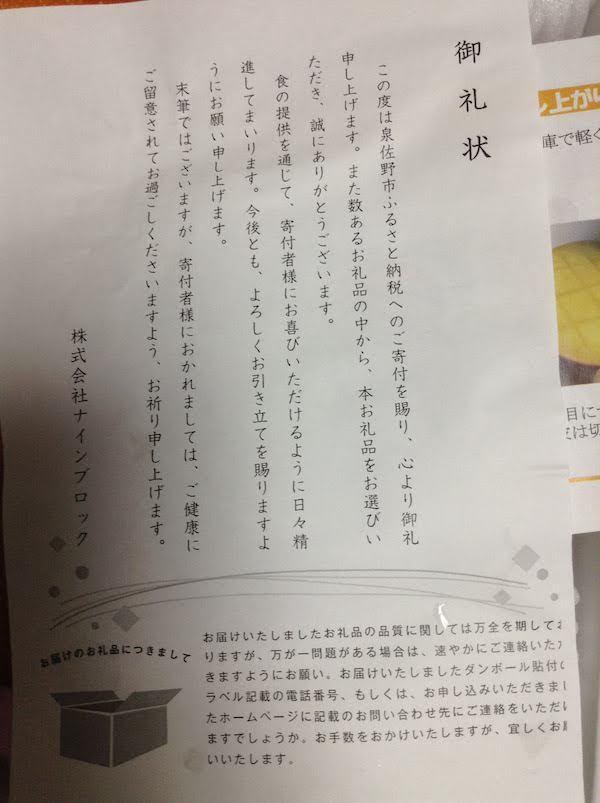 大阪府泉佐野市・株式会社ナインブロックは対応が丁寧