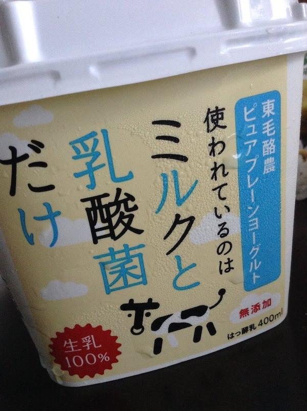 東毛酪農ピュアプレーンヨーグルトは美味しいし添加物無しでおすすめ