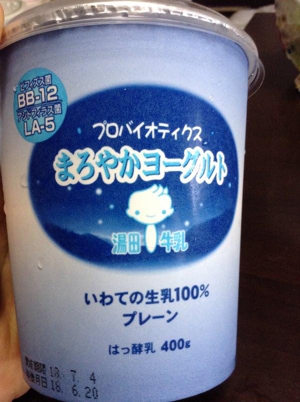 まろやかヨーグルトプレーン(湯田牛乳)は美味しいし健康的でおすすめ