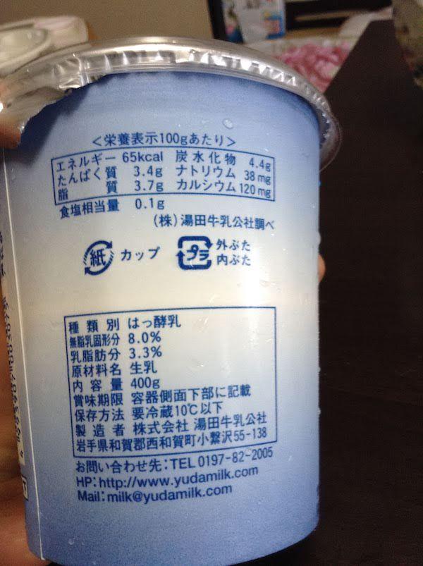 湯田牛乳 まろやかヨーグルトプレーン400gの原材料名・乳酸菌等