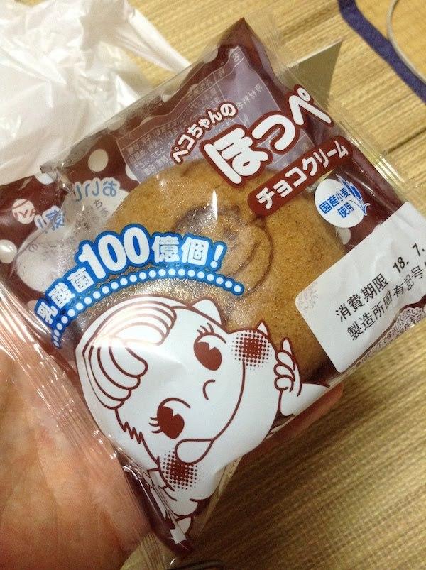 ペコちゃんのほっぺ チョコクリーム