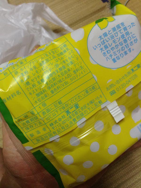 ペコちゃんのほっぺ 瀬戸内大長レモン